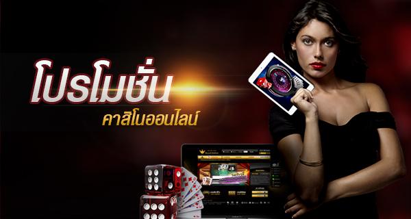 คาสิโนออนไลน์ไทย คืออะไร พร้อมเคล็ดลับในการเลือกเว็บคาสิโนออนไลน์