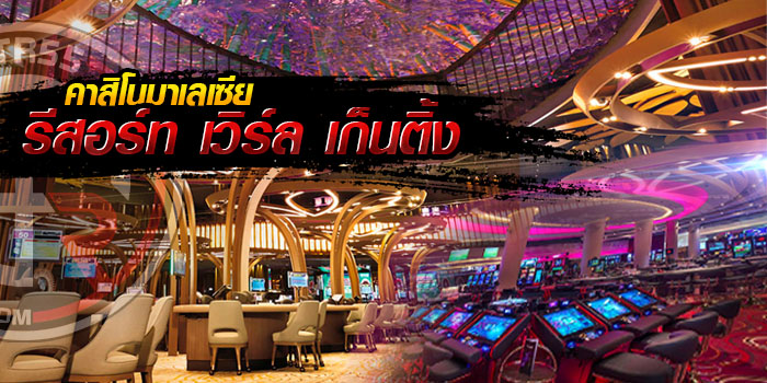 คาสิโนมาเลเซีย รีสอร์ท เวิร์ล เก็นติ้ง (Resorts World Genting)