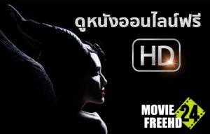 ดูหนังออนไลน์ ดูหนังฟรี ดูหนังใหม่มันๆ moviefreehd24