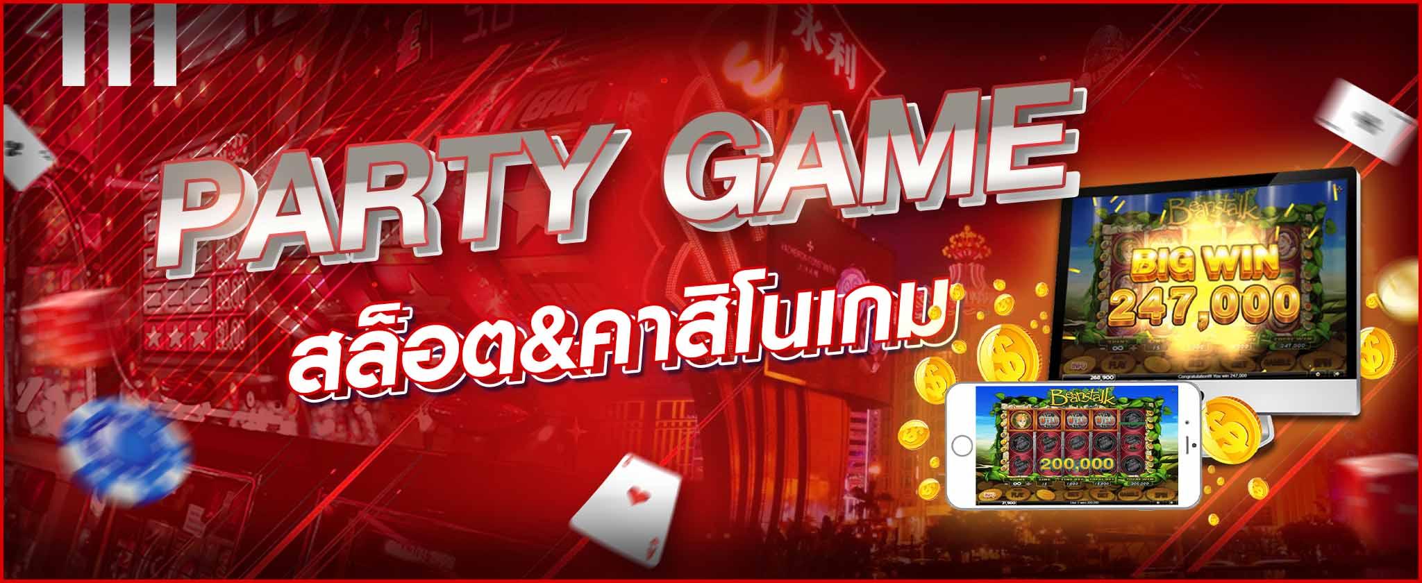 แนะนำเกมสล็อตและคาสิโนจากค่าย Party Game