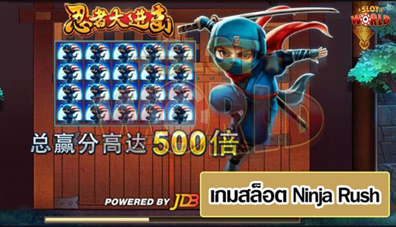 เกมสล็อต Ninja Rush