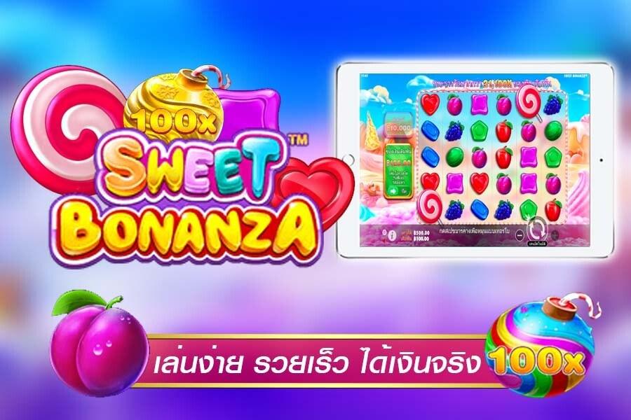 Sweet Bonanza สล็อต สวีทโบนันซ่า นิยมมากที่สุด