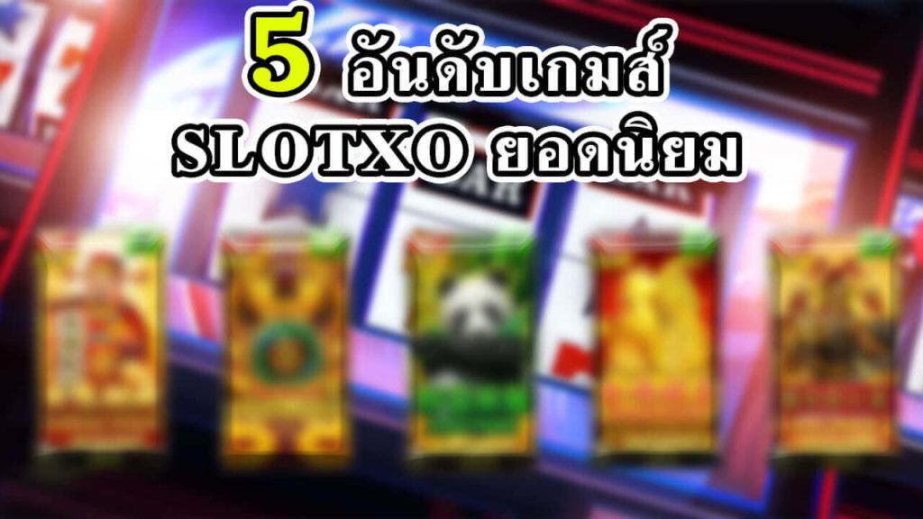 เกมส์ฮิตใน Slotxo ที่พลาดไม่ได้