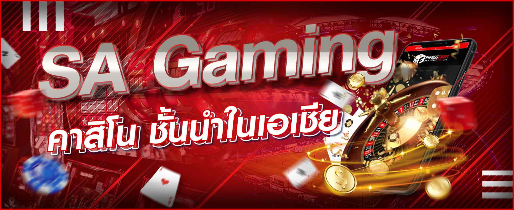 แนะนำรูปแบบ SA Gaming เกมการเดิมพันประเภทต่างๆ