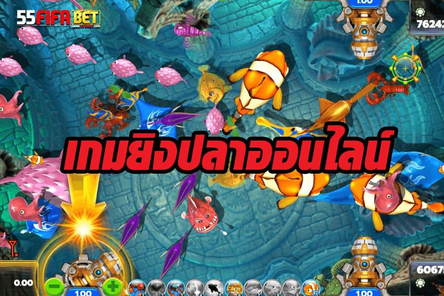 เรื่องควรรู้เกี่ยวกับเกมยิงปลาออนไลน์