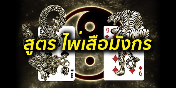 สูตรเกมไพ่เสือมังกรออนไลน์ ชนะง่าย ภายในพริบตา
