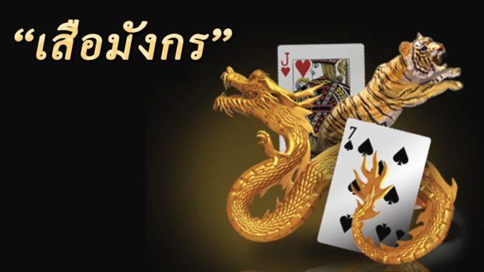 เกมไพ่เสือมังกรออนไลน์ เล่นง่ายทำเงินกว่าที่คิด
